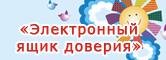 «Электронный ящик доверия» для детей и родителей