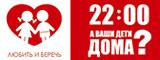 Закон Краснодарского края от 21 июля 2008г. №1539-КЗ «О мерах по профилактике безнадзорности и правонарушений несовершеннолетних в Краснодарском крае»
