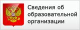 Соответствие сайта статье 29 Федерального закона №273-ФЗ «Об образовании в Российской федерации»